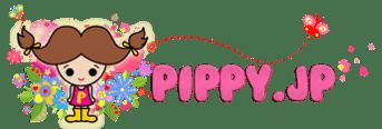 Pippy ブログ