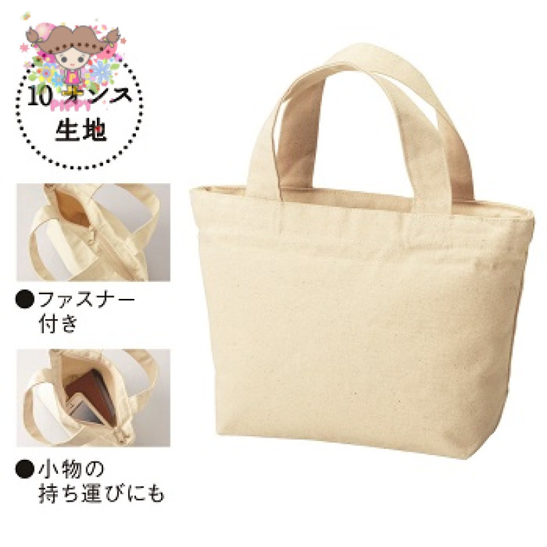 10 oz Zippered cotton lunch tote