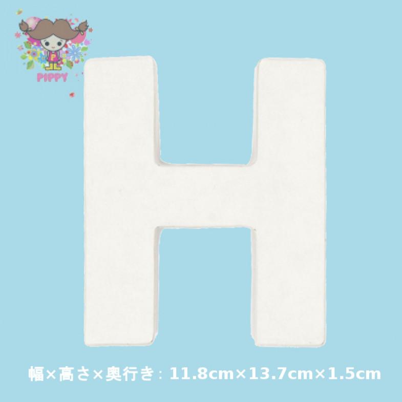 Paper Mache ☆≪Alphabet H≫☆