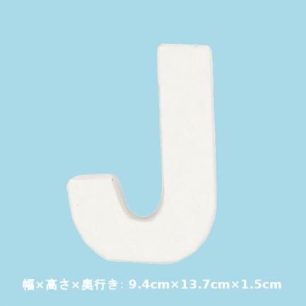 Paper Mache ☆≪Alphabet J≫☆